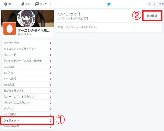wordpress_twitter2