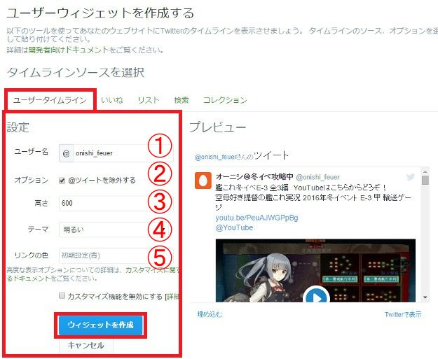 wordpress_twitter3