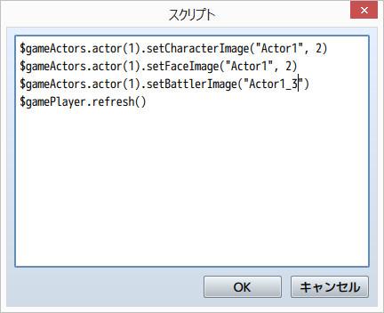rpgmaker_actor_image_change2