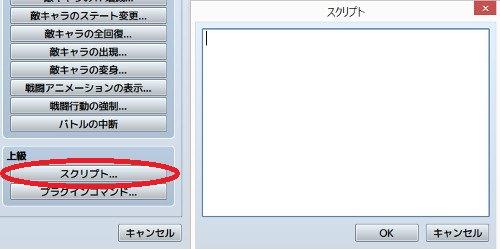 【RPGツクールMV】スクリプトでゲームデータを取得・変更する方法