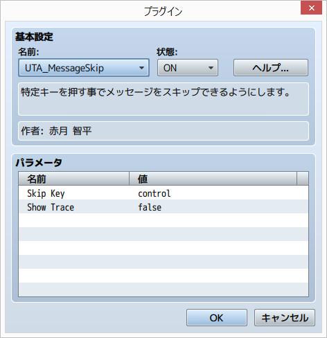 rpgmaker_message_skip2