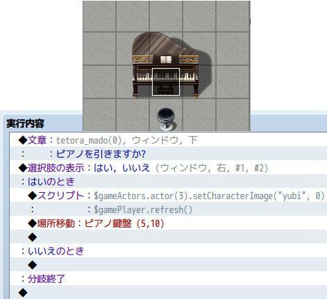 rpgmaker_piano1