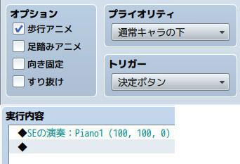 rpgmaker_piano2