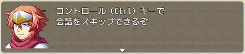 RPGツクールMVで使えるメッセージスキッププラグイン