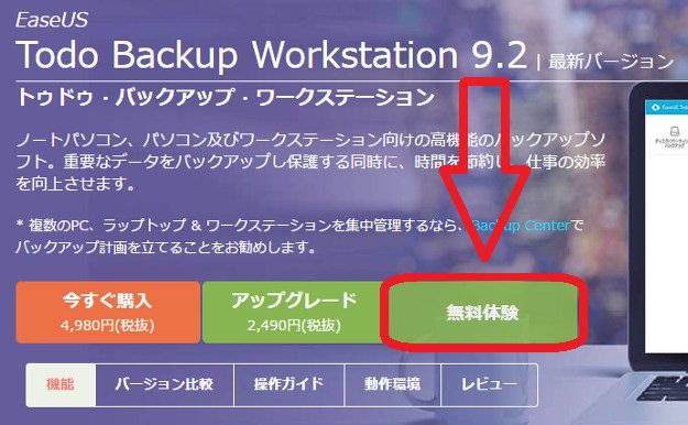 todo_backup_workstation2