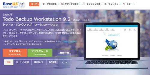 高機能バックアップソフト EaseUS Todo Backup Workstation