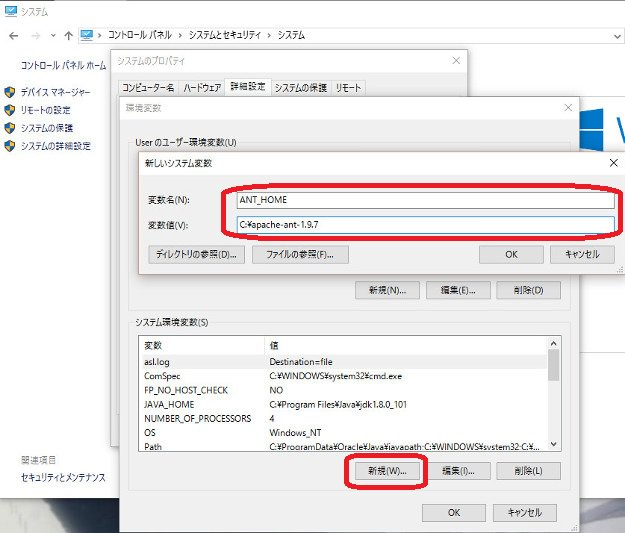 ant_install4