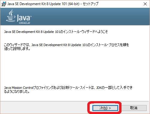 jdk_install4
