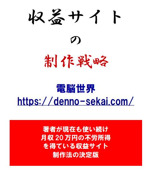 【ダウンロード版】収益サイトの制作戦略