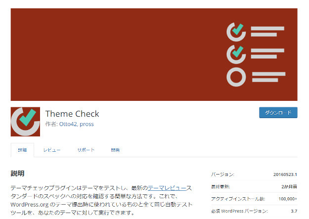 WordPressの自作テーマのチェックに使えるプラグイン Theme Check
