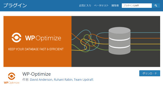 WordPressのデータベースをクリーンアップ(最適化)するプラグイン WP-Optimize