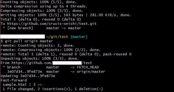 git pull コマンドでリモートリポジトリの内容をローカルリポジトリに同期させる方法
