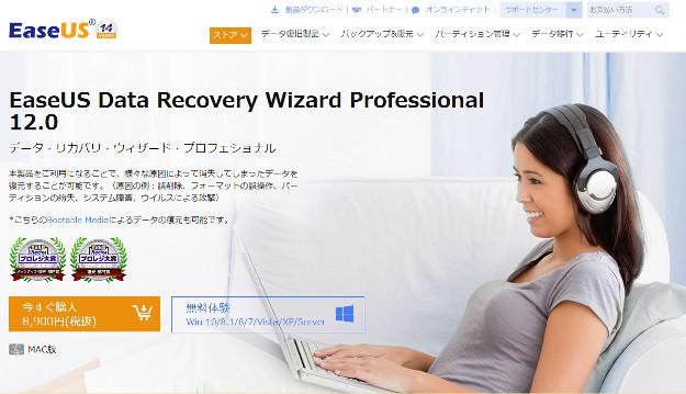 簡単操作であらゆるデータを復元・復旧できるソフト EaseUS Data Recovery Wizard