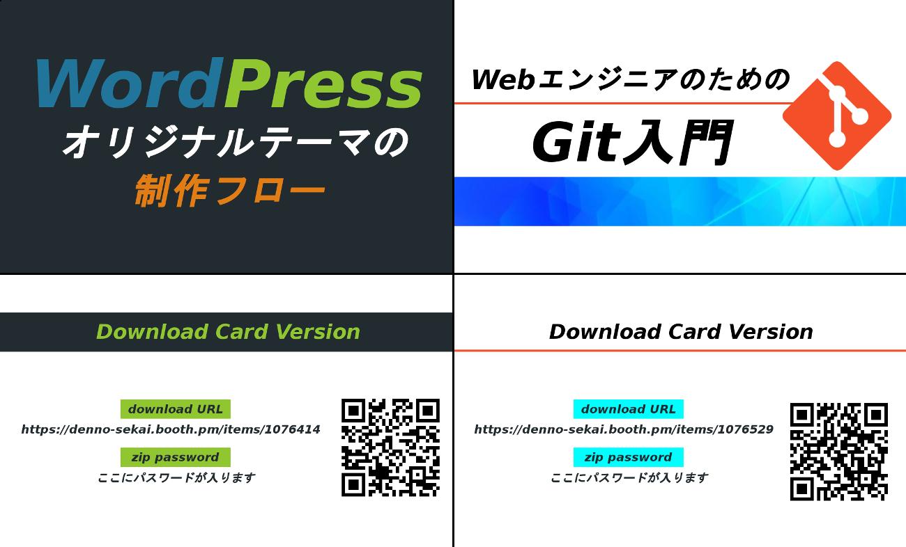 電子書籍用ダウンロードカードの作り方