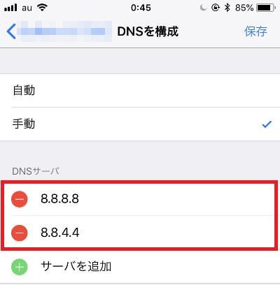 iPhone/iPad でWiFiのDNSサーバーを手動設定・変更する方法
