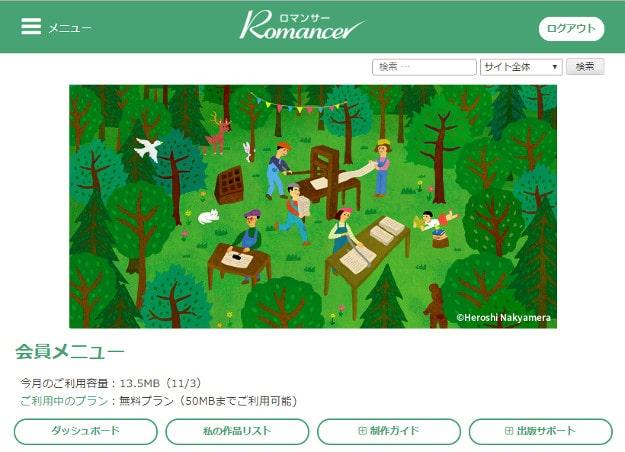 Romancer(ロマンサー)でPDFファイルを画像化して電子書籍化する方法