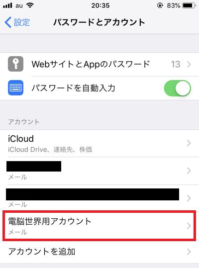 iPhone / iPadにメールアカウントを設定・追加する方法