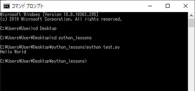 Pythonファイルの実行