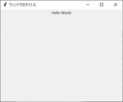 Pythonの標準ライブラリ TkinterでHelloWorld